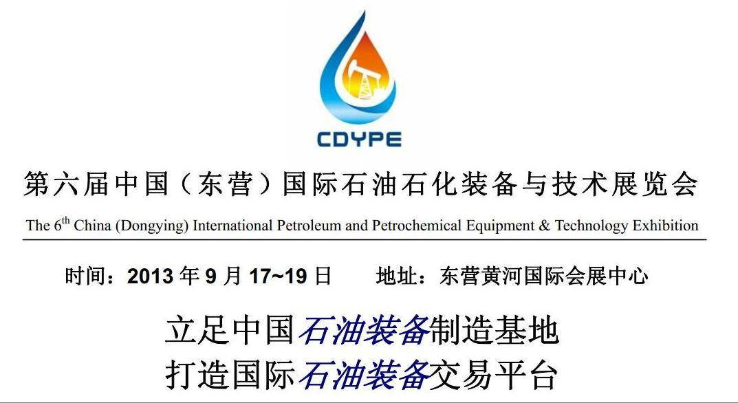 Drill Bits Co.,ltd will attend The 6th China International Petroleum ...