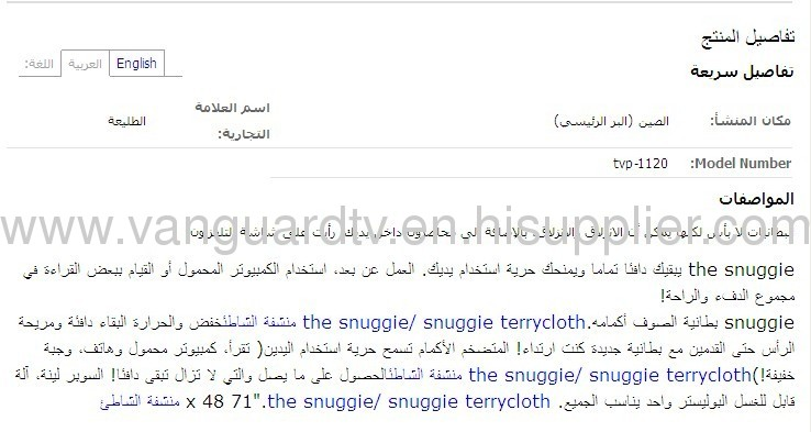 The Snuggie/Snuggie Terrycloth Beach Towel