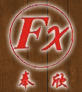 Fengxin Electrical Science&Technology Co.,Ltd
