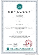 certificate of energy conservation