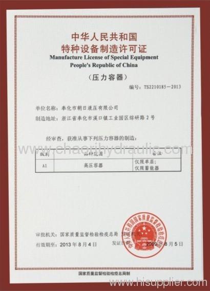 Design License of special equipment