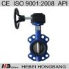 Gear box butterfly valve