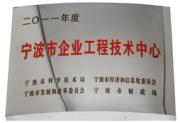 Ningbo Enterprise Engineering Technology Center of Year 2011
