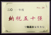 Ninghai Top 50 Major Taxpayer Certificate of Year 2011