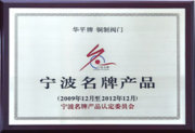 Famous Brand Product Certificate of Ningbo