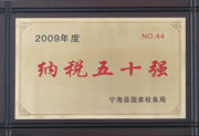Ninghai Top 50 Major Taxpayer Certificate of Year 2009