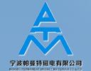 Ningbo Permanent Magnet Materials Co.,Ltd