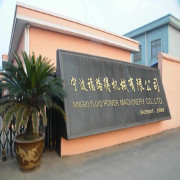 NINGBO FLUID POWER MACHINERY CO.,LTD.