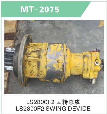 LS2800F2 SWING DEVICE FOR EXCAVATOR