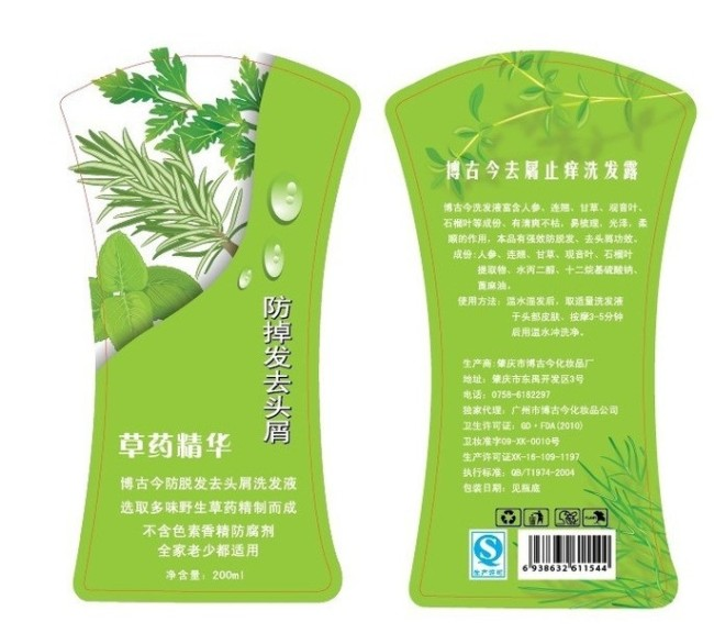 Custom cosmetic adhesive labels from China manufacturer ...