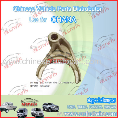 5TH GEAR FORK FOR CHANA AUTO