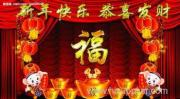 Do you want to know about the Chinese Spring Festival?