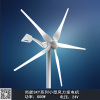 600w high efficiency low start-up wind speed wind turbine