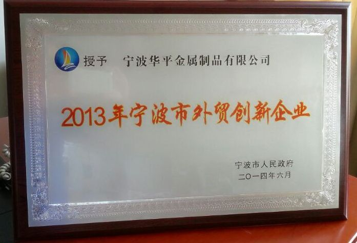 Foreign trade innovation enterprise of Ningbo 2013