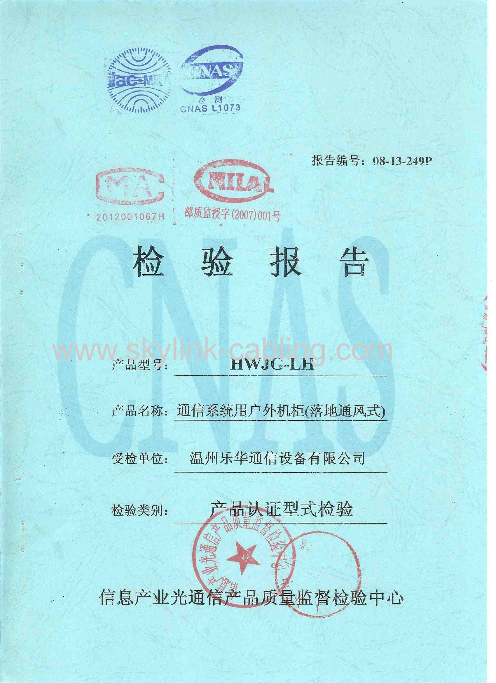 new test report certificate for outdooor  fiber cabinet