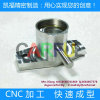 Non-standard Precision machine part CNC processing at low cost