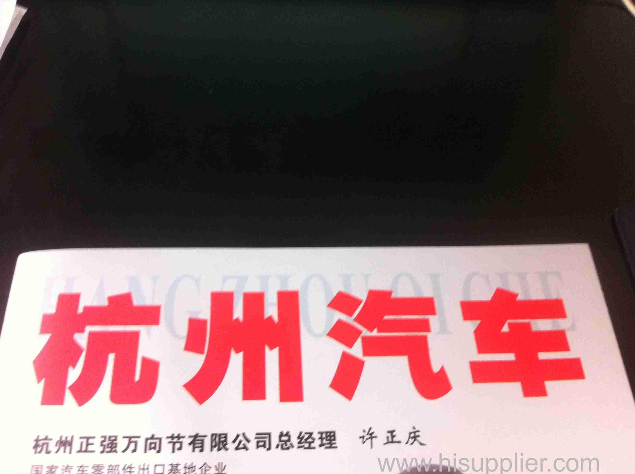 the news on the magazine of  Hangzhou Automobile
