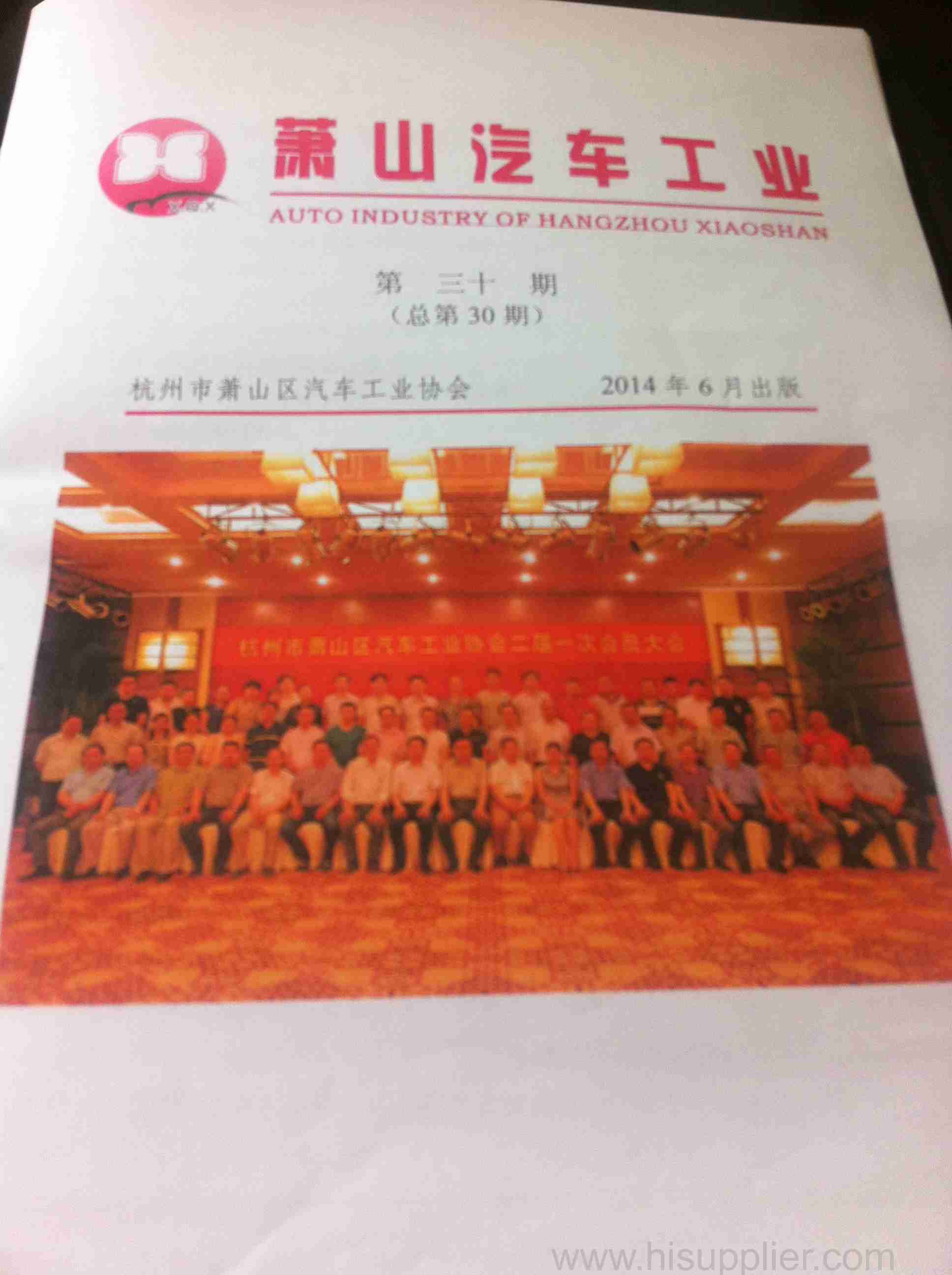 The news on the magazine of Xiaoshan car industry