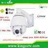 720p IP Camera PTZ1.3 Megapixel Full HD PTZ Camera HD 720p/1.3m IR IP PTZ Camera