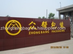 Shijiazhuang Zhongbang Packing Materials Co., Ltd.
