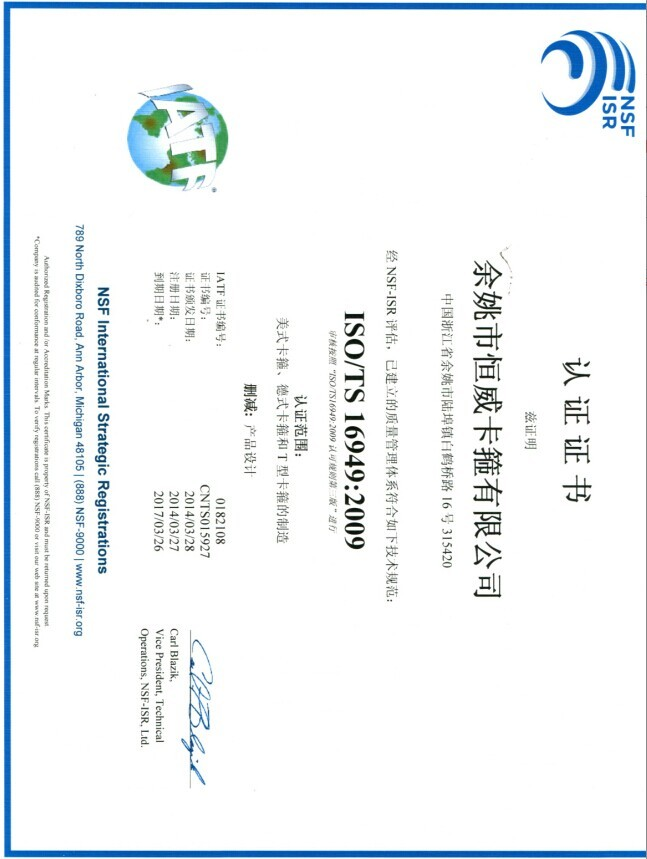 ISO/TS16949-Chinese
