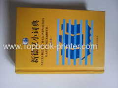 small dictionary round-back spot UV coating hardcover book
