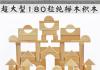 180pcs / beech / solid wood building blocks