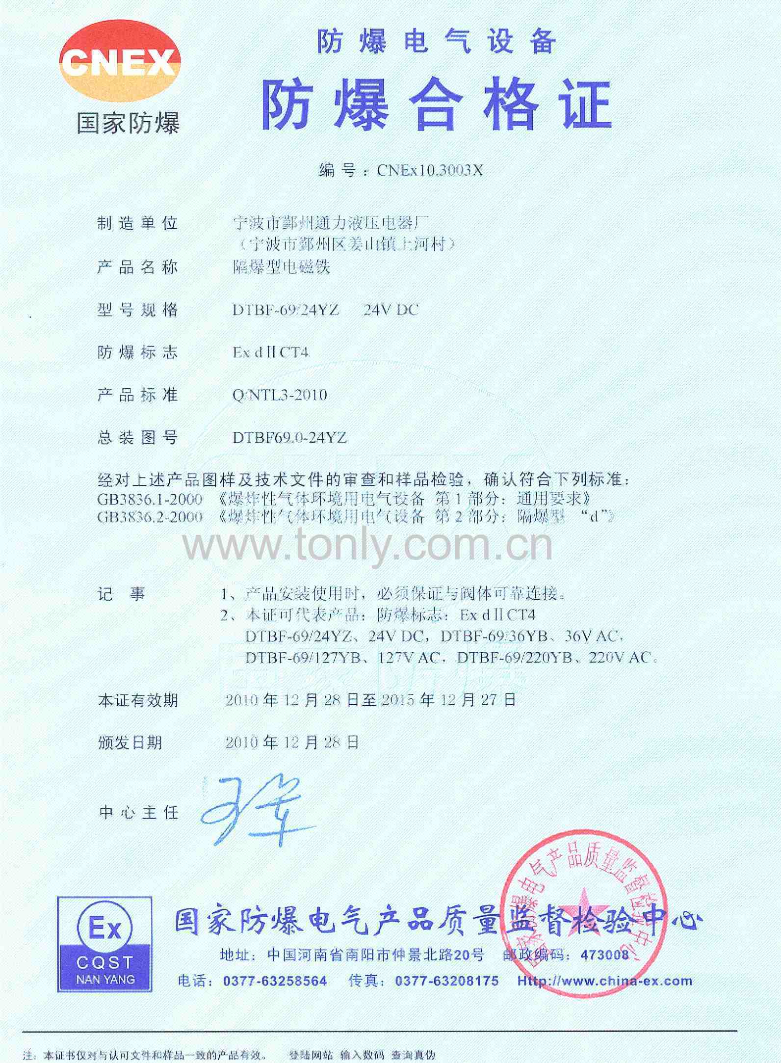 Ex-proof coil Certificate