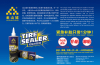 tire sealant tire sealer flat free sealant puncture sealant