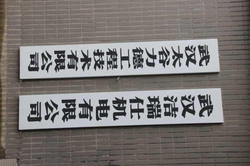 Wuhan Jie swisu Mechanical & Electrical Co., Ltd
