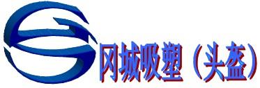Foshan Gangcheng Sport Helmet Company