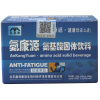 Anti-fatigue type amino solid beverage iftness food / protein /peptides
