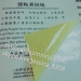 Matte White Self Adhesive Security Blank Rolls Destructible Paper for Printing Tamper Evident Security Label Stickers