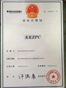 Brand-KKZPC