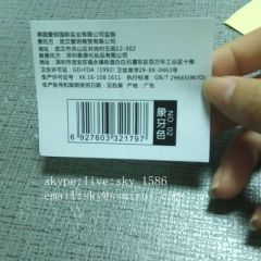 Minrui Custom Printing Rectangle Self Adhesive Label Paper Commercial Use Address Barcode Stickers