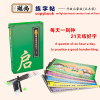Stationery set for children to learn and write chinese characters writing board toys gift set