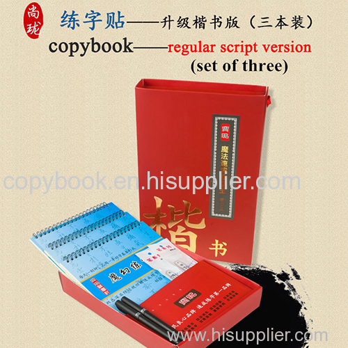 Chinese copybook for students or Adults to practing calligraghy regular script writing board groove font