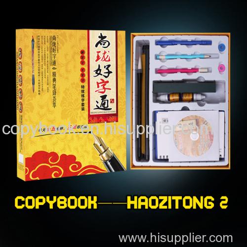 HAO ZI TONG -2 practice calligraghy copybook for Adults and chirldren school supplies magic word hard pen
