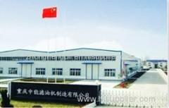 Chongqing Zhongneng Oil Purifer Manufacture CO.,Ltd