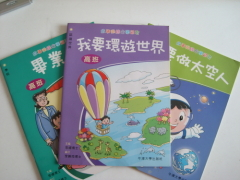 School softcover or hardcover chidren's board book