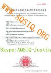 Help overseas suppliers apply AQSIQ license