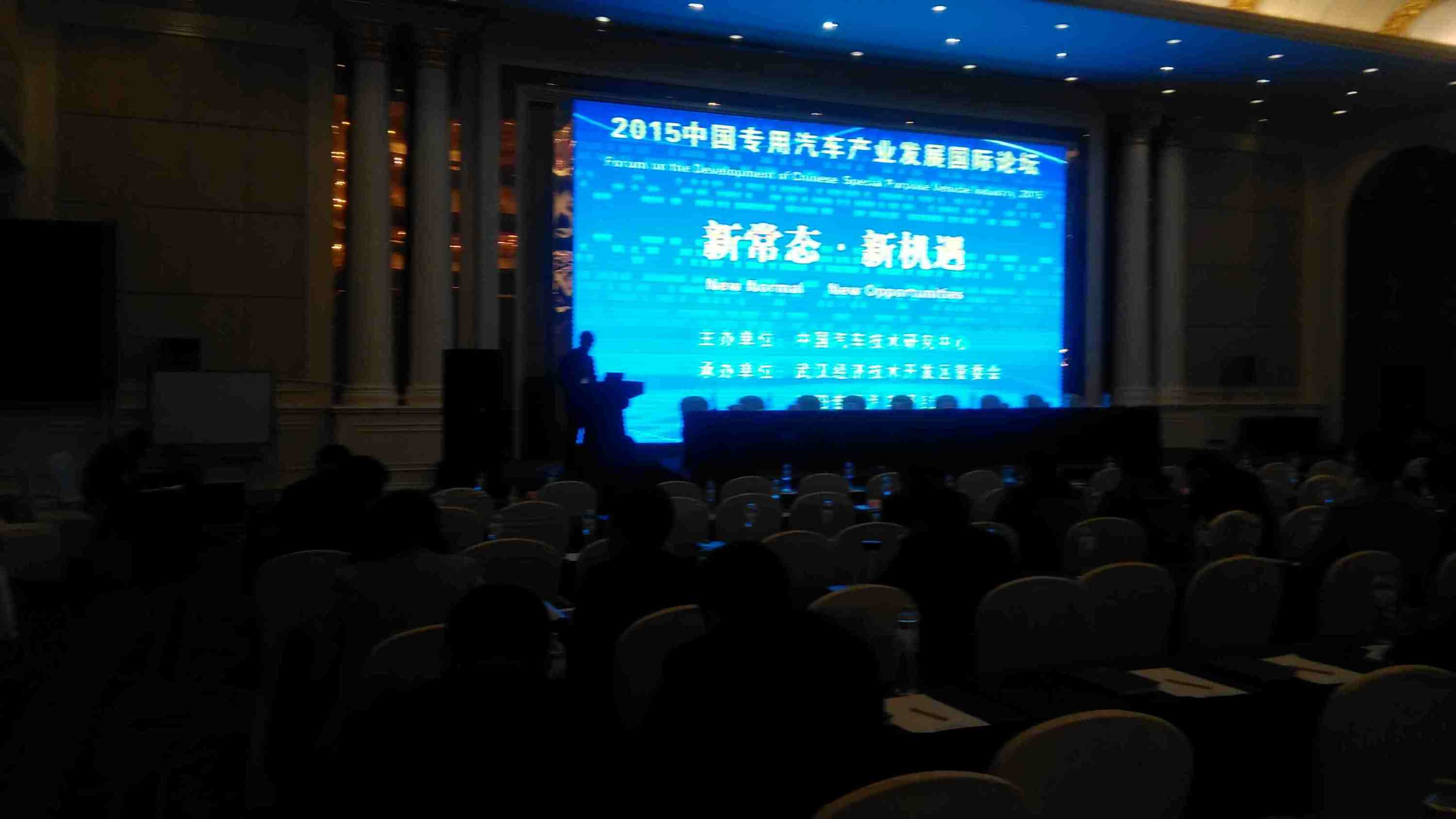 we attend the 2015 China Automotive Industry Development International Forum dedicated