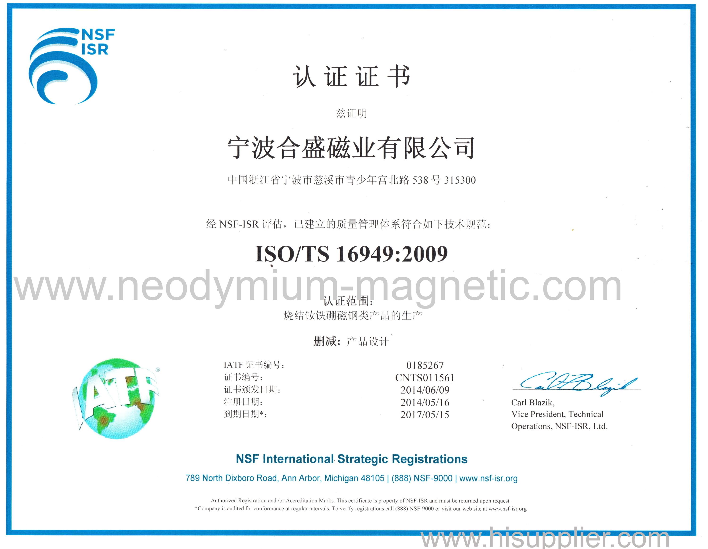 TS16949 Certificate