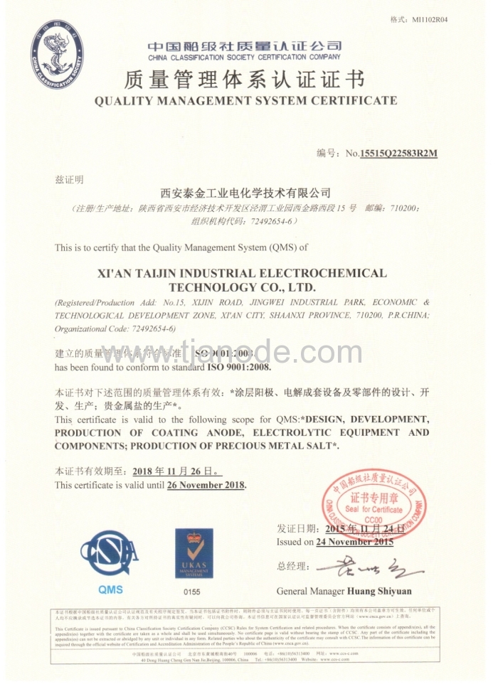 Polarity Reversal MMO Titanium Anodes for Water Treatment