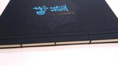 Relié fil d'impression de livre relié