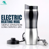 12V Custom Heated Drinking Mug Travel Mug with Car Adapter Plugs