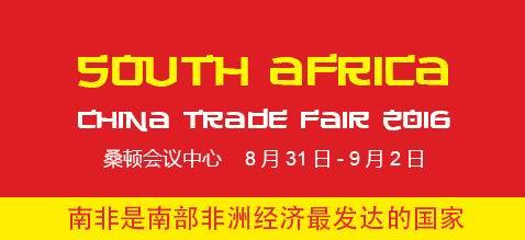 SOUTH AFRICA CHINA TRADE FAIR 2016
