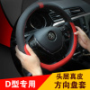 natural leather D shape flat bottom car steering wheel cover