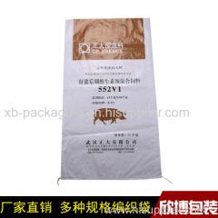 أكياس الأرز مادة البولي بروبيلين المنسوجة