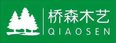 Xiamen Qioasen Wood Work Factory